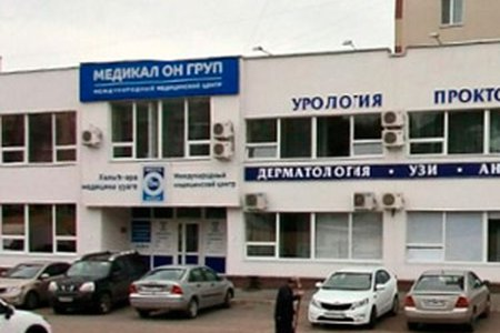 Медицинский центр Medical On Group - фотография